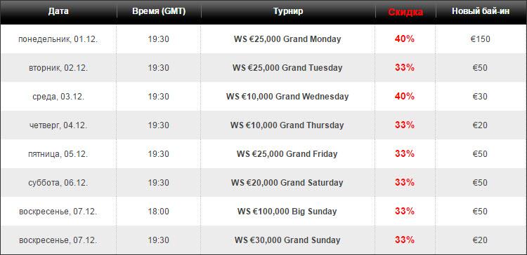 Winter_Sales_schedule