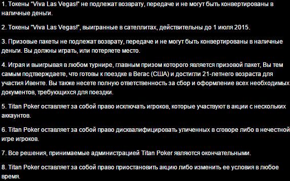 Viva_Las_Vegas_terms